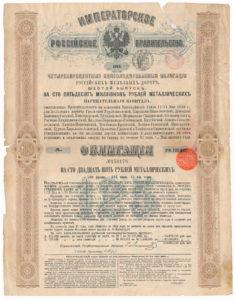 1880 Obligation Russische Eisenbahn